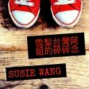 雪梨台灣阿姐的碎碎念 (華語)  Chinese Podcast - Susie Wang