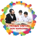 A chaque enfant son histoire - A chaque enfant son histoire
