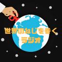 【世界一周】世界のねじを巻くラジオ【ゲイのねじまきラジオ】 - ねじまきラジオ