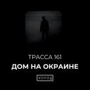 Трасса 161 - Холод / Holod Media