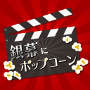 IGN JAPAN 銀幕にポップコーン - Hiroshi Noguchi