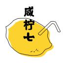 咸柠七 - 有文化电台