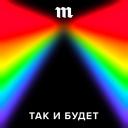 Так ибудет - Медуза / Meduza