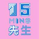 15分先生 - 15mins-sensei