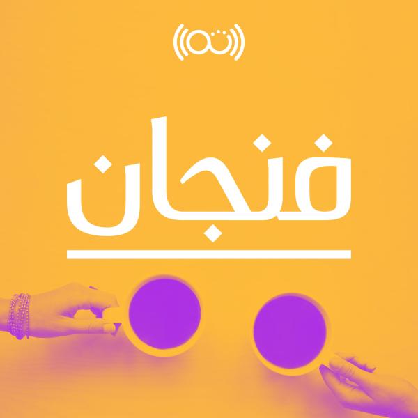 فنجان مع عبدالرحمن أبومالح